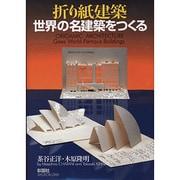 折り紙建築 世界の名建築をつくる [単行本]