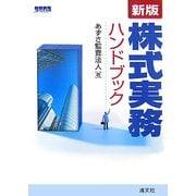 株式実務ハンドブック 新版 [単行本]