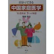 """自分でできる中国家庭医学―""""抗老防衰""""五つの知恵 [全集叢書]"""