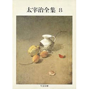 太宰治全集〈8〉(ちくま文庫) [文庫]