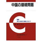 中国の環境問題(叢書 現代中国学の構築に向けて〈5〉) [全集叢書]