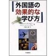 外国語の効果的な学び方 [単行本]