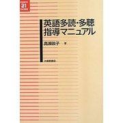 英語多読・多聴指導マニュアル(英語教育21世紀叢書) [単行本]