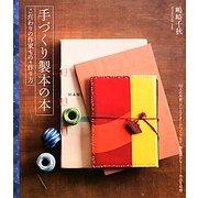 手づくり製本の本―こだわりの作家もの+作り方 [単行本]