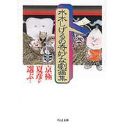 京極夏彦が選ぶ水木しげるの奇妙な劇画集(ちくま文庫 み 4-38) [文庫]