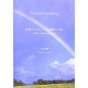 実践カウンセリングの理論と方法―心の癒しと成長の希求に応える [単行本]