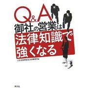 Q&A 御社の営業は法律知識で強くなる [単行本]