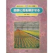 四季に花を咲かせる―品種改良と栽培技術(自然の中の人間シリーズ―花と人間編〈3〉) [絵本]