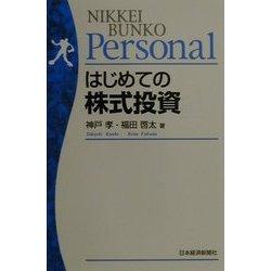 はじめての株式投資(日経文庫Personal) [新書]