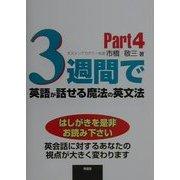3週間で英語が話せる魔法の英文法〈Part4〉 [単行本]