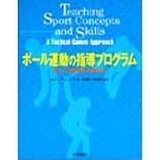 ボール運動の指導プログラム―楽しい戦術学習の進め方 [単行本]