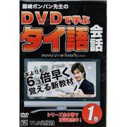 ポンパン・レプナグ先生のDVDで学ぶタイ語会話 1巻