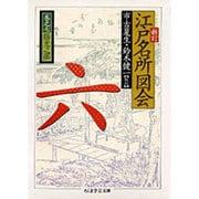 江戸名所図会〈6〉 新訂版 (ちくま学芸文庫) [文庫]