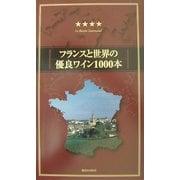 フランスと世界の優良ワイン1000本〈2001/2002年度版〉 [単行本]