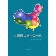 中国語つぎへの一歩