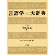 言語学大辞典 第3巻 世界言語編 下-1 ぬ-ほ [事典辞典]