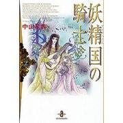 妖精国の騎士 2(秋田文庫 25-15) [文庫]