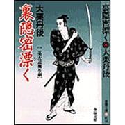 裏隠密漂く―二条左近無生剣(春陽文庫) [文庫]
