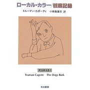 ローカル・カラー/観察記録―犬は吠える〈1〉(ハヤカワepi文庫) [文庫]