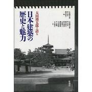 太田博太郎と語る日本建築の歴史と魅力 [単行本]