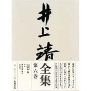 短篇〈6〉(井上靖全集〈第6巻〉) [全集叢書]