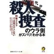 殺人捜査のウラ側がズバリ!わかる本(KAWADE夢文庫) [文庫]