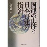 国連の正体と日本再建の指針 [単行本]