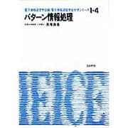 パターン情報処理(電子通信学会大学シリーズ 1-4) [全集叢書]