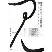 みそひと文字の抒情詩―古今和歌集の和歌表現を解きほぐす 新装版 [単行本]