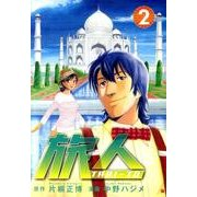 旅人TABI-TO 2(BUNCH COMICS) [コミック]