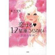 恋する12星座うらない―恋活占星術 [単行本]