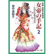 女帝の手記 2-孝謙・称徳天皇物語(中公文庫 コミック版 さ 1-13) [文庫]