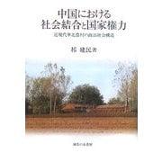 中国における社会結合と国家権力―近現代華北農村の政治社会構造 [単行本]