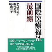 国際医療福祉最前線(勁草―医療・福祉シリーズ) [全集叢書]