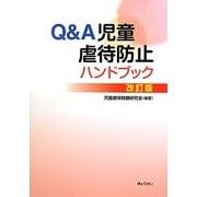 Q&A児童虐待防止ハンドブック 改訂版 [単行本]