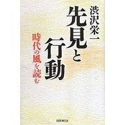 渋沢栄一 先見と行動―時代の風を読む [単行本]