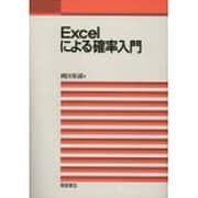 Excelによる確率入門 [単行本]