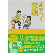 オチつく家族(akita essay collection) [単行本]