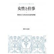 女性と仕事(昭和女子大学女性文化研究叢書) [単行本]