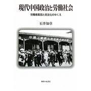 現代中国政治と労働社会―労働者集団と民主化のゆくえ [単行本]