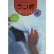 うつ病(10代のメンタルヘルス〈3〉) [全集叢書]