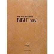 BIBLE navi―聖書新改訳解説・適用付 [単行本]