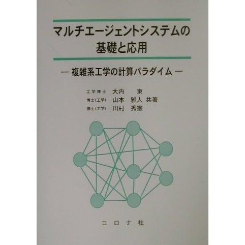 マルチエージェントシステムの基礎と応用―複雑系工学の計算パラダイム [単行本]