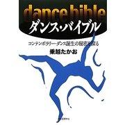 ダンス・バイブル―コンテンポラリー・ダンス誕生の秘密を探る [単行本]