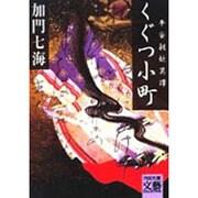 くぐつ小町―平安朝妖異譚(河出文庫―文芸コレクション) [文庫]