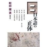 日本語の正体 [単行本]