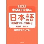 テーマ別 中級までに学ぶ日本語(初中級ブリッジ教材)教師用マニュアル [単行本]