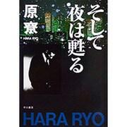 そして夜は甦る(ハヤカワ文庫 JA ハ 4-1) [文庫]
