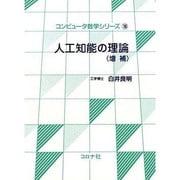 コンピュータ数学シリーズ 16 増補版 [全集叢書]