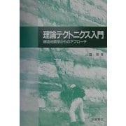 理論テクトニクス入門―構造地質学からのアプローチ [単行本]